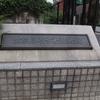 文京ふるさと歴史館(東京都文京区)
