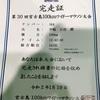 宮古島ワイドー(3)完走‼️イボ痔が辛かった...