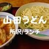 【所沢ランチ】埼玉といえば「山田うどん所沢林店」やっと出会えた有名うどん屋さん!