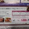 イオンクレジットカードでふるさと納税キャンペーン