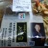 超高価格トッピング(1300円)とコンビニとみ田さん