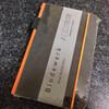 Bindewerkのノートを伊東屋で買いました