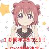 【ゆるゆり】10周年おめでとう!OVA制作決定!!~12/25からクラウドファンティングスタート~