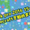 Macbook pro 2016 15インチでMinecraftを始めました!