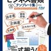 令和のビジネスを支える令和ビジネス書類テンプレート集