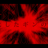 オレカバトル:新序章 黒化したギン、シルバードラゴンの育成