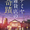 東野圭吾作品を映画化!『ナミヤ雑貨店の奇蹟』のあらすじ(ネタバレ注意)