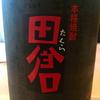 田倉(高良酒造)