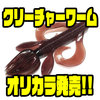 【ゲーリーヤマモト×バックラッシュ】大森貴洋プロも愛用する奇抜なワームのオリカラ「クリーチャーワーム コークカラー」発売!