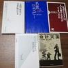 本五冊無料プレゼント2855冊目