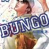 人気スポーツ漫画『BUNGO』の最新刊を実質無料で読む方法【違法なし】
