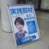 6月7日 山田銀河さん来店実践取材日にトワーズ厚木店に行ってきました(スロット実践編)