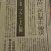 軽井沢町「民泊禁止」要求について