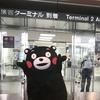 くまモン 成田空港に出没