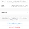 Outlook.comの変なメールアドレス表記はモバイルアプリでごまかせる