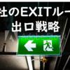 職場の同僚の自主退職を機に会社のEXITルール(出口戦略)について調べてみました。