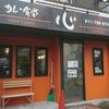 カレー食堂 心 札幌本店 / 札幌市北区北15条西4丁目 シティハイムN15 1F