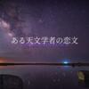 """【映画】『ある天文学者の恋文』感想 隠したい姿こそ""""愛""""じゃないか"""