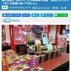 沖縄 紅いもタルトで有名な御菓子御殿が大ピンチ!売上が1/10に ということでオンラインで購入してみました