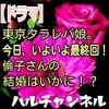 【ドラマ】東京タラレバ娘。今日、いよいよ最終回!倫子さんの結婚はいかに!?