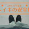 Amazon最安!千円代で買えるヘイギの安全靴がコスパ抜群!