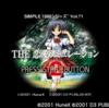 PS1「SIMPLE 1500 THE美少女シミュレーション2 ~ふれあい~」レビュー!まさにTHEギャルゲー?!低予算でも手抜きなし!