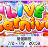 新規イベントLIVE carnivalが開催中!!