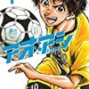 子どもにサッカーをやらせたい親御さんへ伝えたいこと 〜サッカーの魅力を注入すること〜