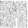 フョードル・ドストエフスキー「百姓マレイ」(米川正夫訳)