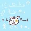 【食レポ】お取り寄せしたパンセットに関する記事の一覧【まとめ】