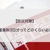 【防災】備蓄食料・保存食「3日分」って実際どのくらい必要?