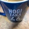 乃木坂マグカップ