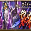 【ロマサガRS】ボクオーン襲来が開催!