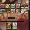 Dominion Online 対戦録 654