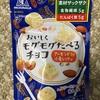 森永:おいしくモグモグたべるチョコアーモンド小麦シリアル/ふしぎなチョコボール<チョコバナナ>