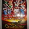 【PGAツアー】アルファクラブCUPシニアオープン2016観戦記!