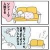 ソファーに入院【4コマ2本】