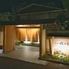 【宿泊記】道後温泉にある高級旅館「別邸 朧月夜」で贅沢なひととき