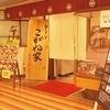 【オススメ5店】烏丸五条・京都駅周辺(京都)にあるラーメンが人気のお店