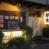 【オススメ5店】左京区・山科区(京都)にある居酒屋が人気のお店