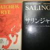 「キャッチャー」の著者の評伝『サリンジャー』と戦争の記憶