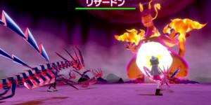 【ポケモン剣盾】キョダイ「リザードン」期間限定レイドが開催!