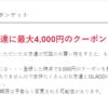 GLADDがセール中です。登録時に3000円クーポンプレゼント