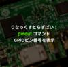 pinout - Raspberry Piのピンの情報などを表示する