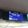 【北海道に来たついでに鹿児島へ行ってみた前編】セントレア国内線出発ロビーにはラウンジ並みに快適な場所があるよ の巻  NH706便搭乗記