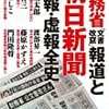 朝日新聞は統合失調症だ:その症状の数々
