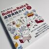 『現場で使える Ruby on Rails 5速習実践ガイド』は何が実践的なのか