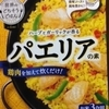 おすすめパエリアの素!簡単本格的で美味しい!おすすめの具材は豚肉・エビ・トマト