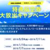 な、なんと456席特典航空券が使える!!?!ANAハワイ線A380大放出キャンペーンさらに5000マイルが戻る!?