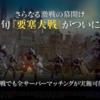 ファンミーティングレポートとリネラー 〜アップデート編〜